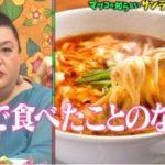 マツコの知らない世界「サンラータン麺の世界」