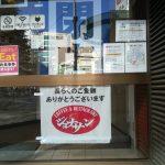 ジョナサン西池袋店1月28日閉店