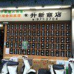 池袋で日本酒を購入するなら升新商店