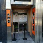 吉野家池袋西口店が1月12日付けで閉店