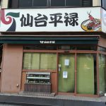 仙台平禄寿司池袋西口店が閉店