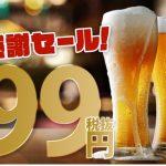 笑笑 池袋サンシャイン60通り店が大感謝SALEを開催!!
