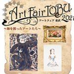 アートフェア東武の魅力と見どころ
