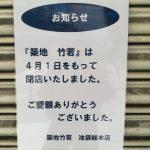 老舗日本料理店「築地 竹若」池袋店が4月1日付けで閉店