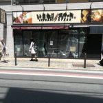 いきなり!ステーキ南池袋店が4月30日付けで閉店