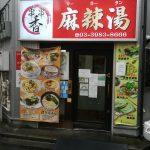 美容食として女性に人気の麻辣湯(マーラータン)のお店「串串香」
