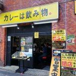 人気のカレー店「カレーは飲み物」9月27日付けで閉店
