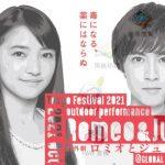 東京芸術祭2021で野外劇「ロミオとジュリエット」を公演