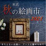 東武秋の絵画市の魅力と見どころ